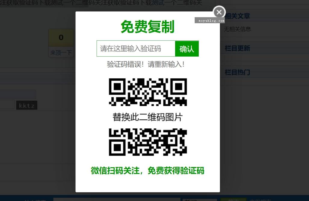 帝国CMS微信公众号推广插件-关注后获取验证码/密码才可以复制内容!