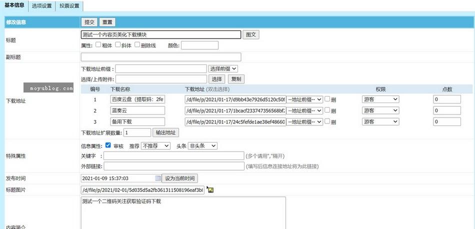 帝国CMS下载功能模块醒目弹出式美化插件