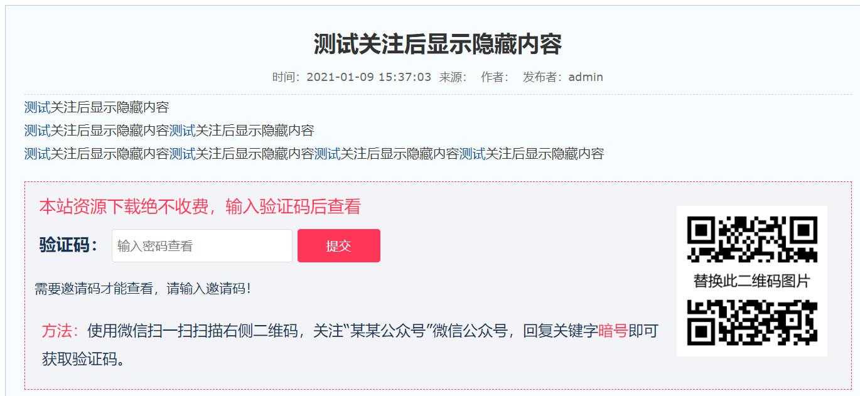 帝国CMS微信公众号推广插件-关注后获取验证码/密码显示隐藏内容!
