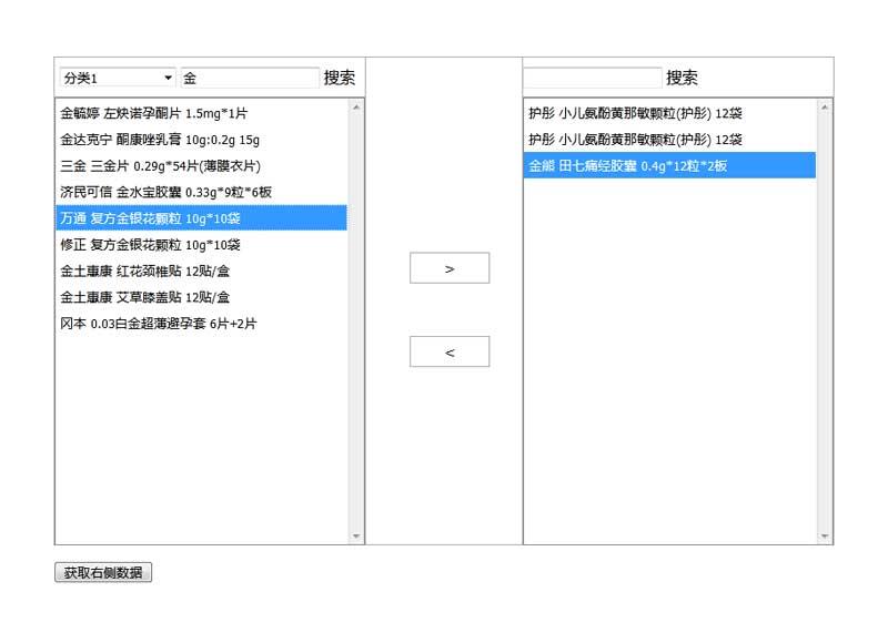 基于json多选穿梭框实例