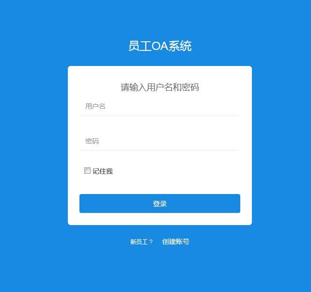 企业OA系统登录页面模板