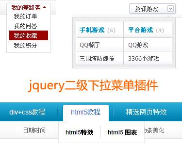jquery导航菜单插件制作常用的jquery二级下拉菜单子内容