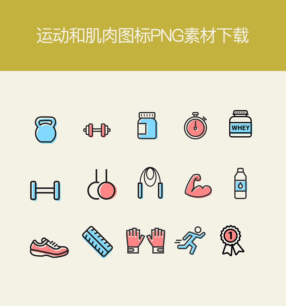 健身运动肌肉图标PNG下载