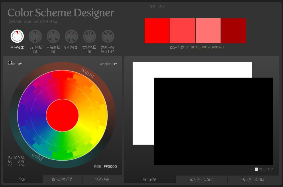 jquery网页在线配色选取器插件