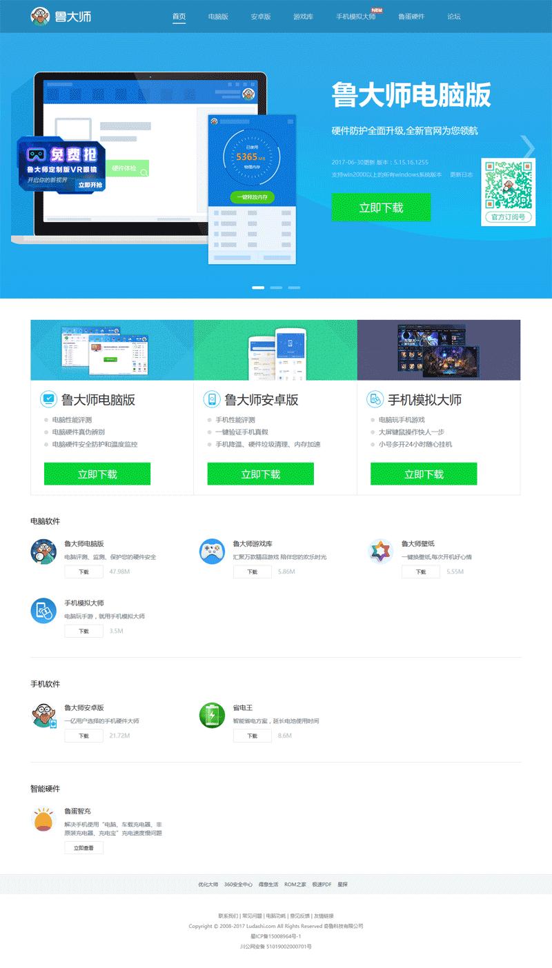 简单的鲁大师软件下载官网HTML5模板