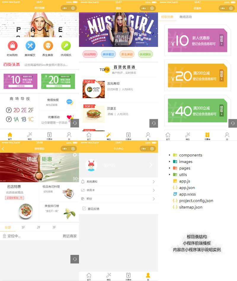 购物商圈app小程序模板