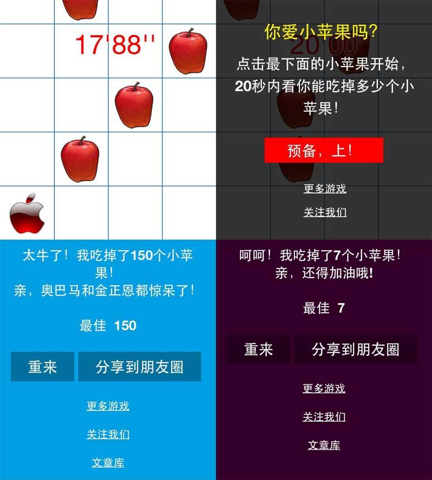 html5微信吃苹果游戏源码下载