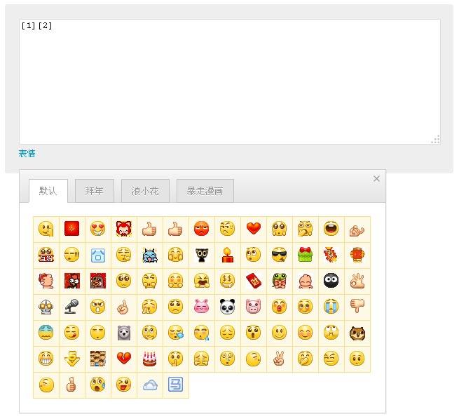 jquery textarea文本框制作新浪微博文本框输入QQ表情评论