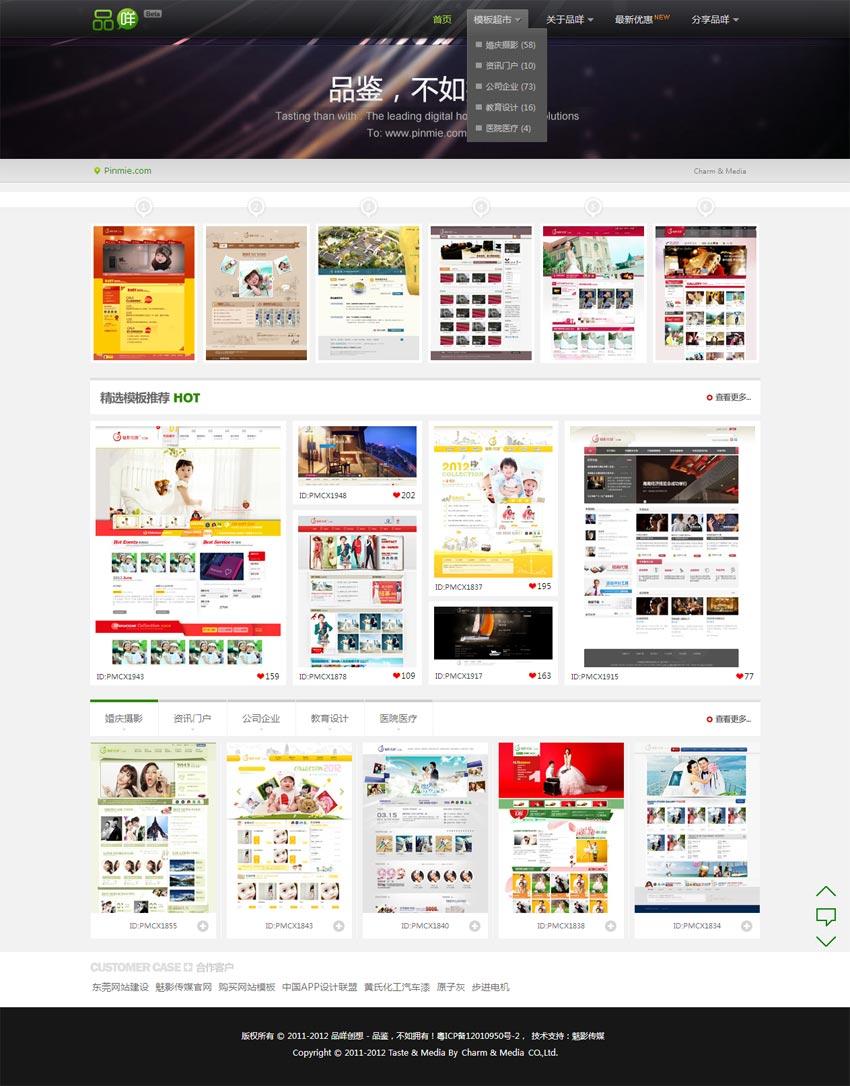 精美的网页建站公司网站div css模板下载