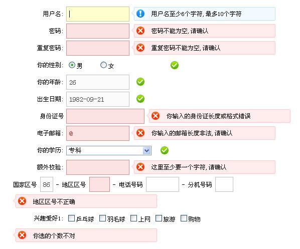 jquery表单验证 formvalidator 插件解决整站表单提交验证问题
