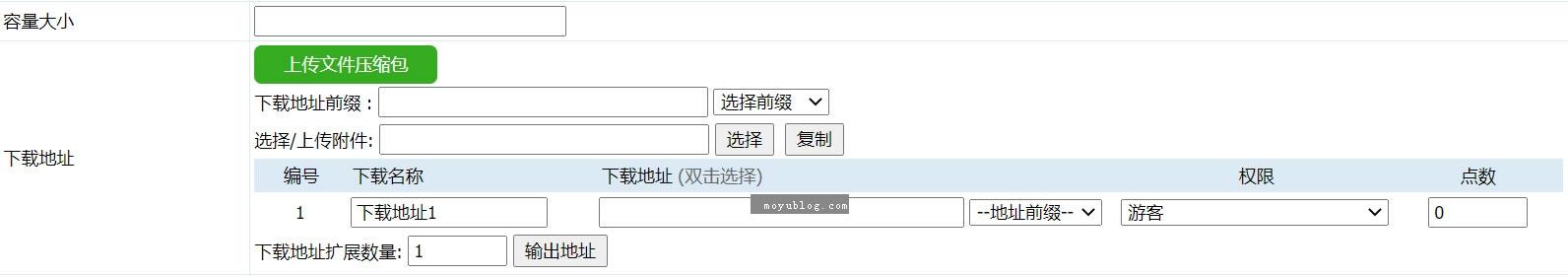 帝国CMS跨域上传(附件分离)插件,支持定义返回字段和定义接受扩展名
