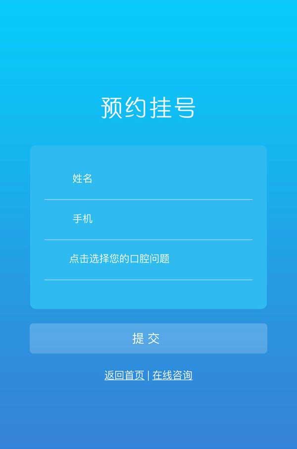 简单的手机在线预约挂号页面模板