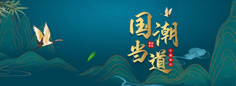 国潮<a href=https://www.moyublog.com/tags/zhongguofeng/ target=_blank class=infotextkey>中国风</a>风格男装唐装汉服服饰海报