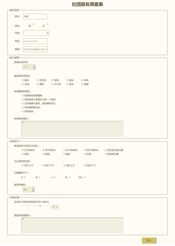 HTML/CSS制作社团报名表单代码