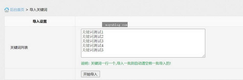 帝国cms文章标题自动加关键词插件 SEO优化专用