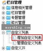帝国cms模板字母索引导航功能制作教程(详细版)