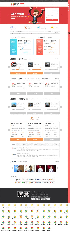 高仿爱钱帮互联网金融门户网站模板html整站