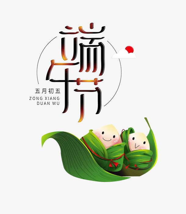 端午节五月初五粽子