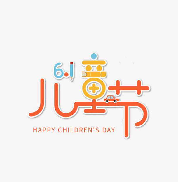 六一儿童节投影艺术字元素