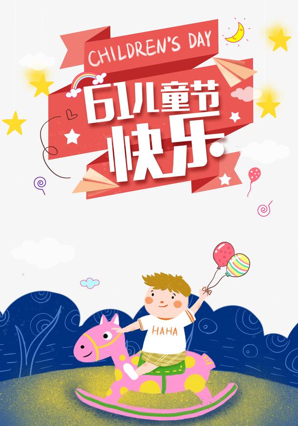 61儿童节快乐 装饰元素