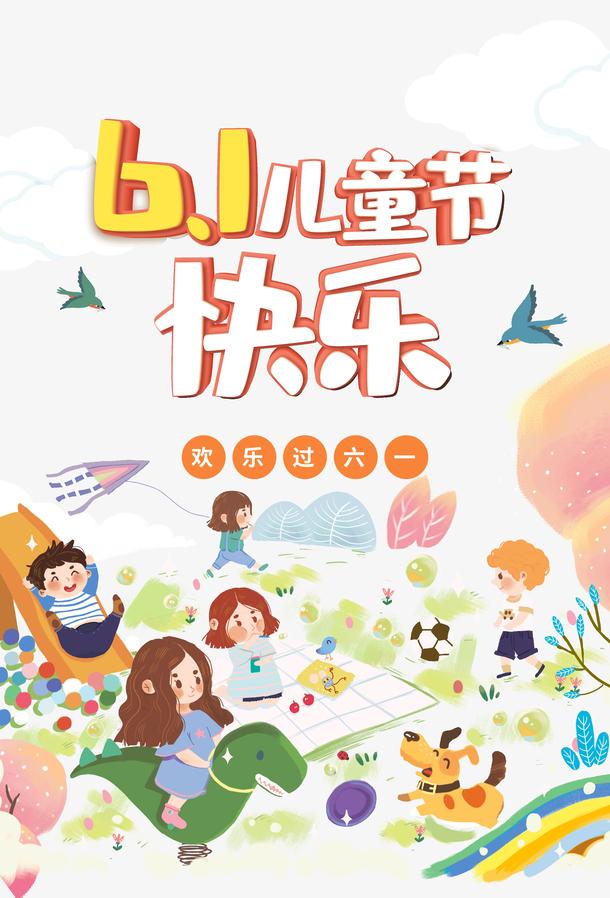 61儿童节快乐过六一