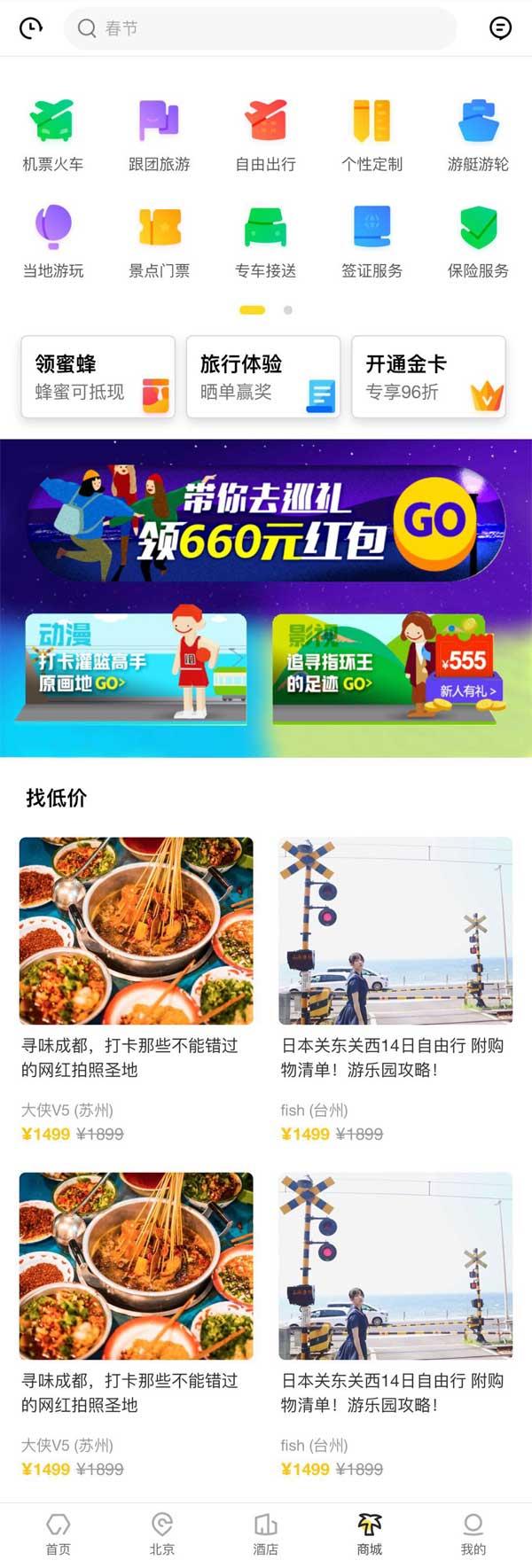 爱旅游app官网模板