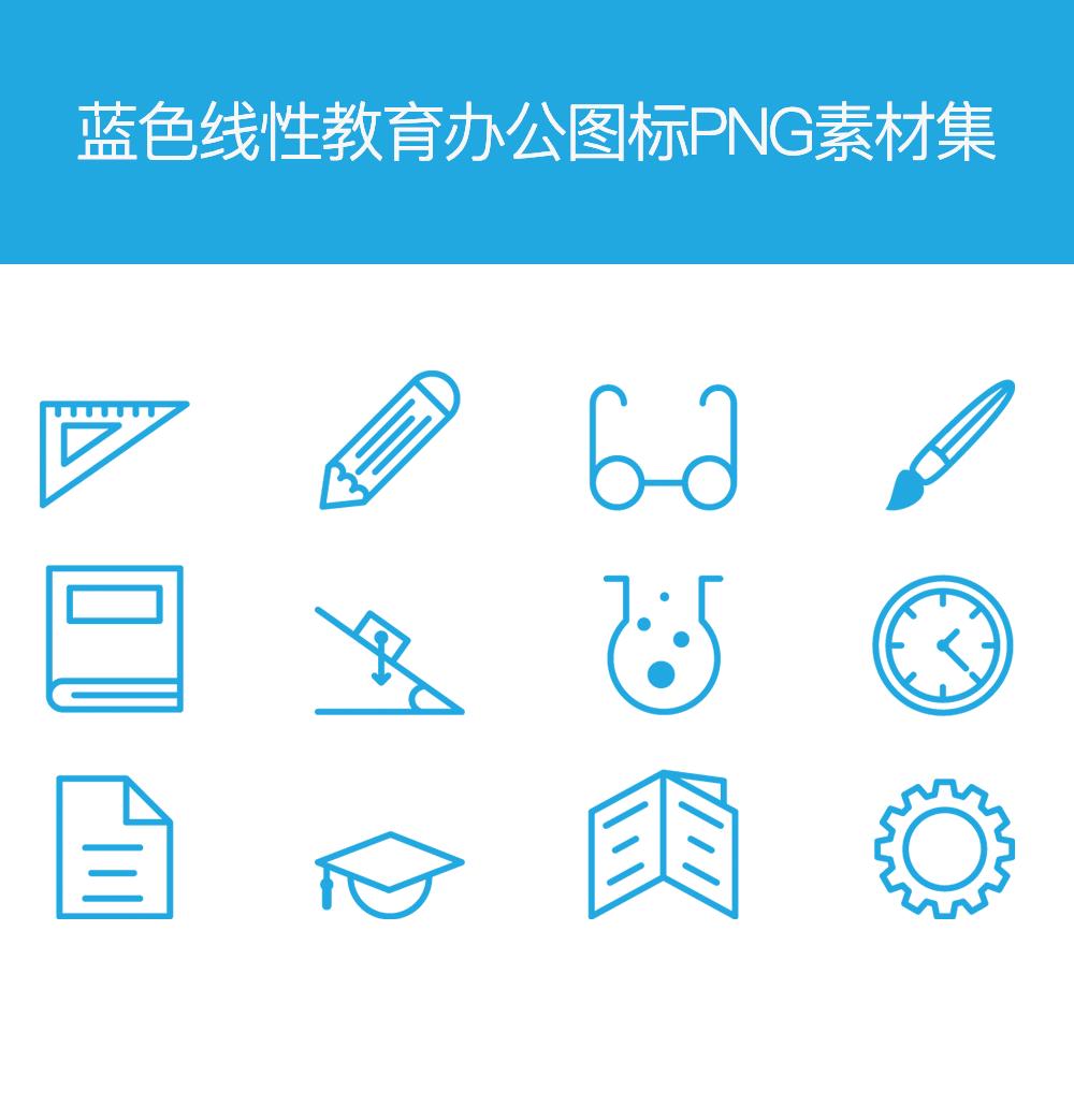 蓝色线性学习工具图标矢量素材