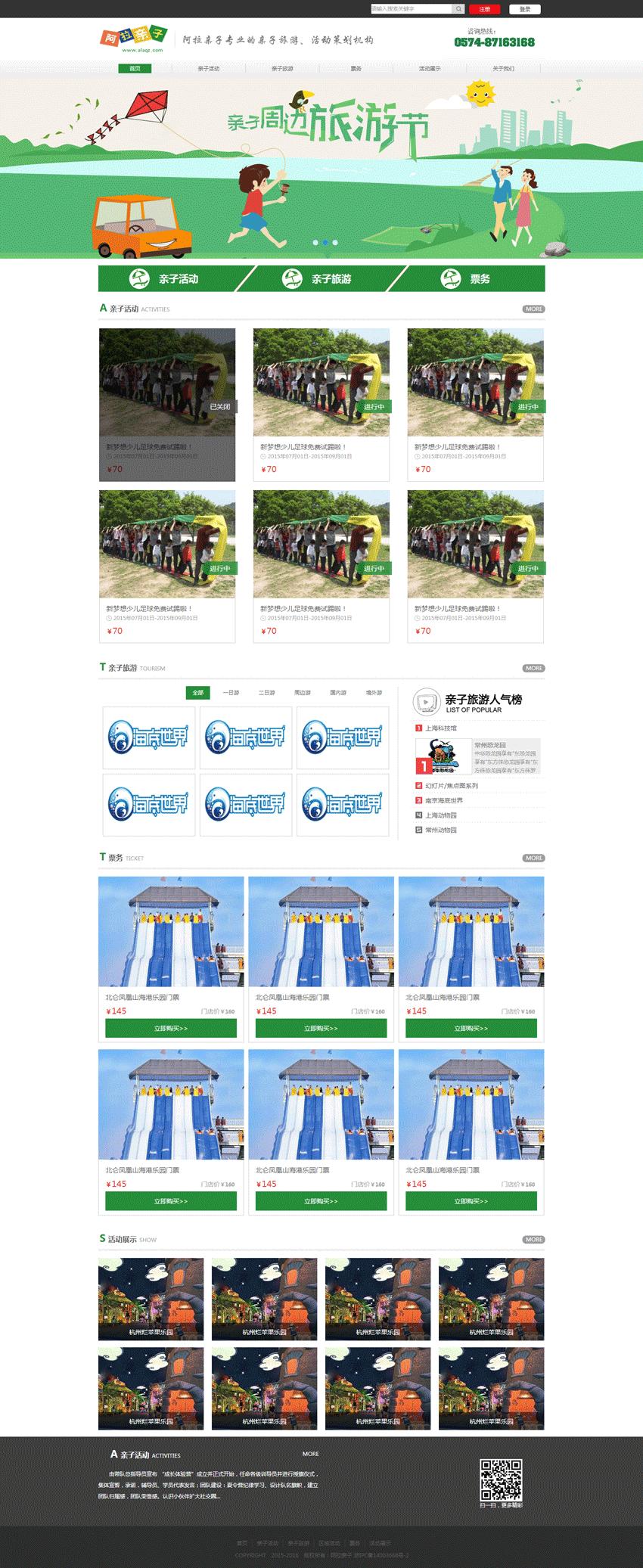 绿色的亲子旅游企业网站html整站模板