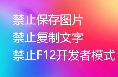 帝国CMS页面禁止保存图片、禁止复制文字、禁止F12开发者模式