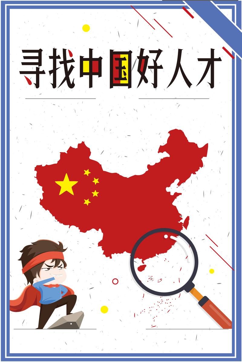 招聘简约创意卡通中国海报背景