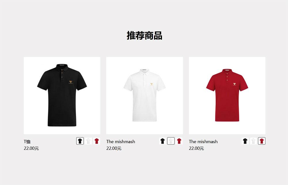 响应式可选择商品颜色ui列表
