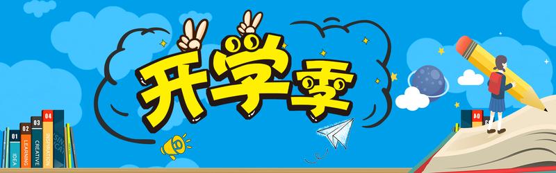 开学季海报banner背景时尚大气美食图书