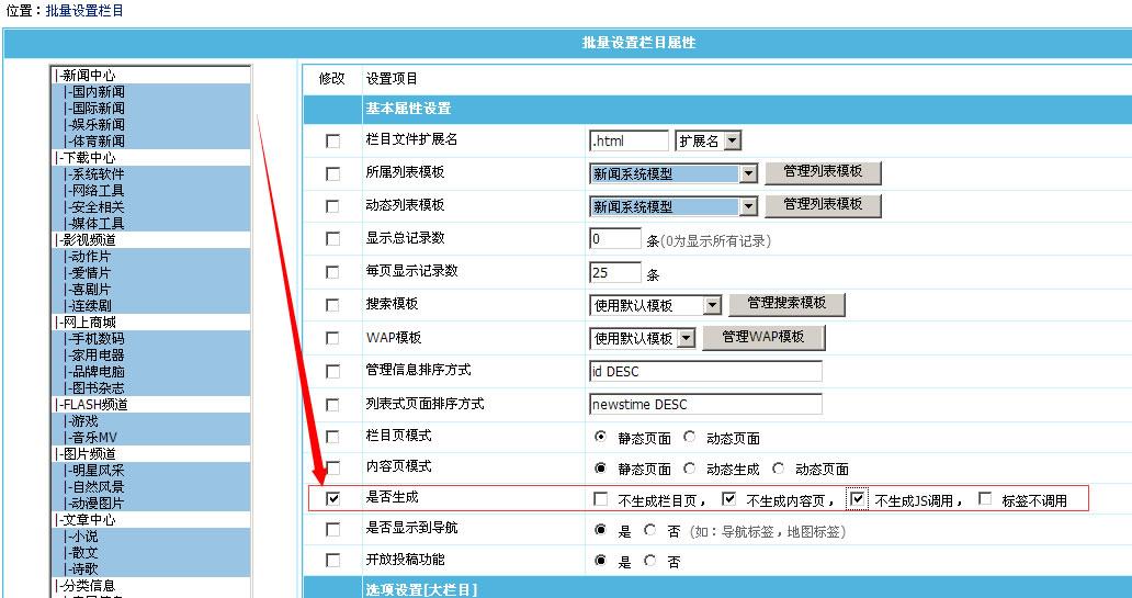 """帝国cms栏目批量修改增加""""是否生成""""选项"""