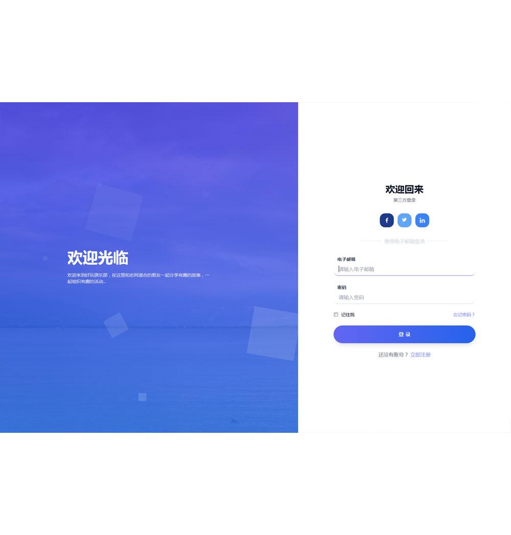蓝色的电子邮箱登录系统模板