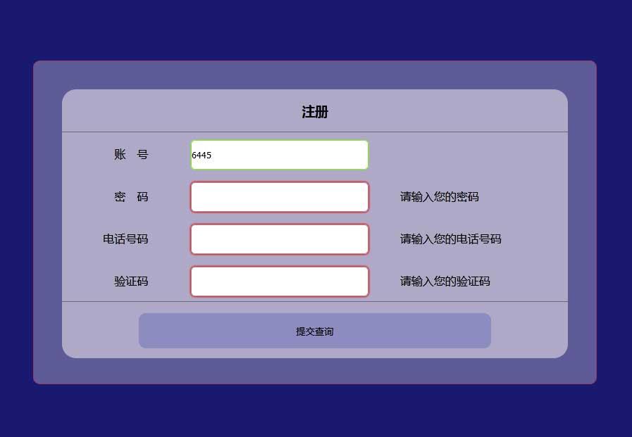 简单的注册表单必填代码