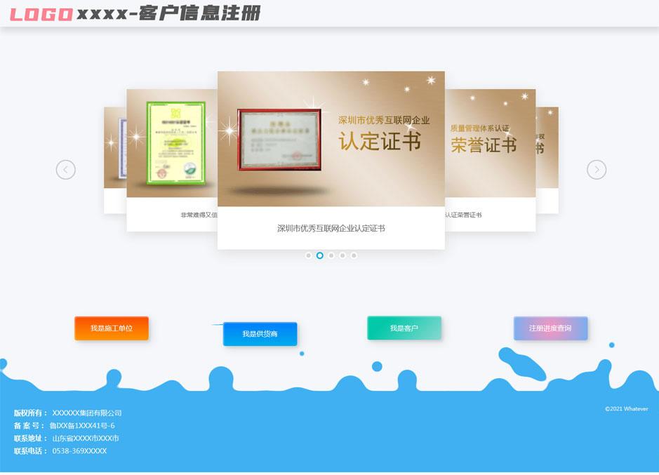 企业客户信息引导页模板
