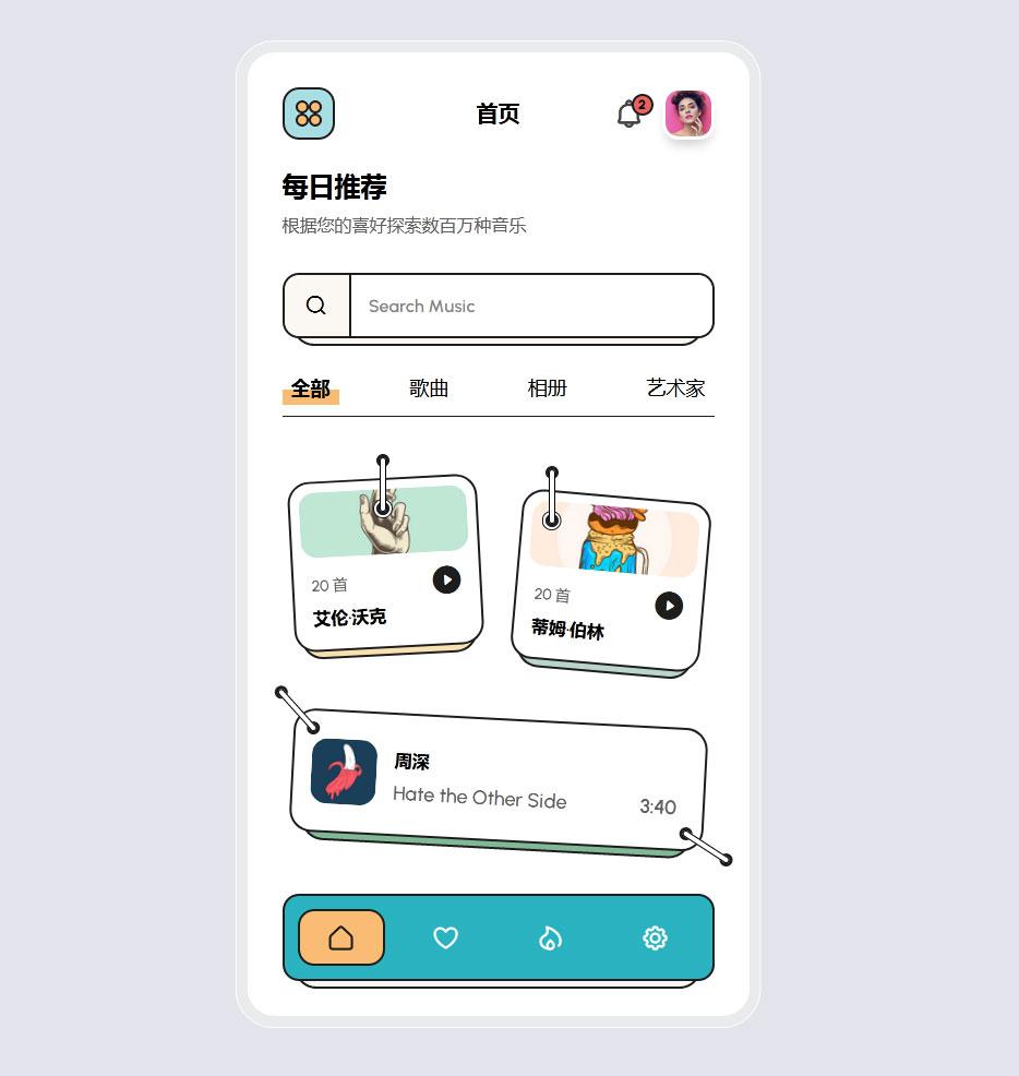 创意的音乐app主页ui布局
