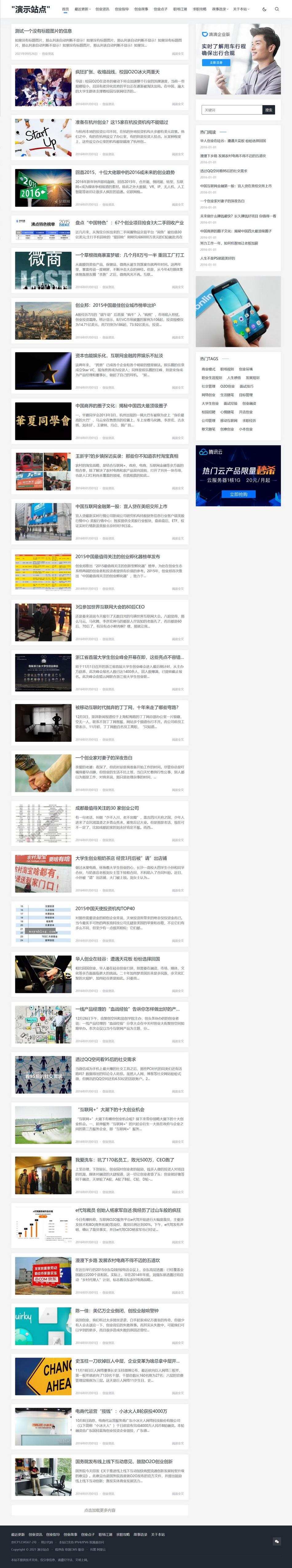 个人网站博客文章新闻资讯自适应HTML5响应式手机模板整站帝国CMS-ecms300