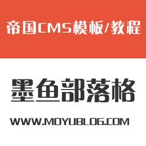 帝国CMS单独制作投稿等表单页面