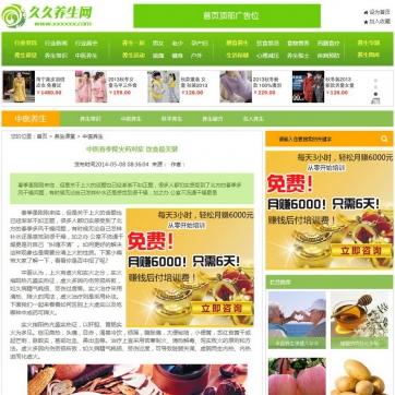 第二版绿色大气健康养生资讯文章网站源码php门户模板程序帝国CMS
