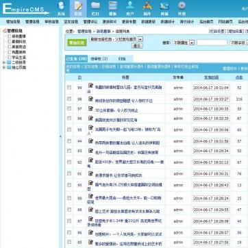个人博客资讯文章新闻帝国CMS网站模板整站自适应HTML5响应式手机后台功能