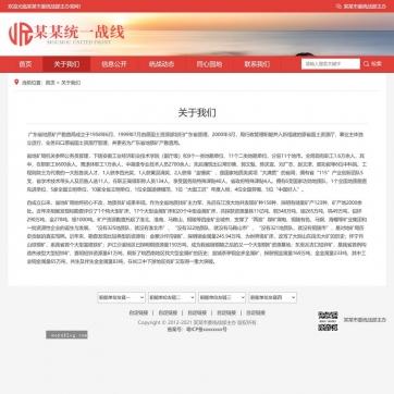 帝国CMS政府机构类网站模板整站源码响应式自适应手机加强版-ecms294