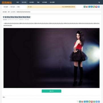 图片作品文章资讯博客网站模板自适应HTML5响应式移动手机帝国CMS