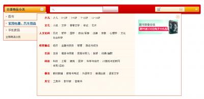 jquery hover下拉菜单导航仿京东商城商品分类导航样式