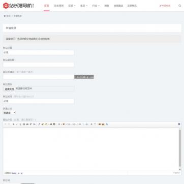 网址导航网站源码帝国CMS自适应HTML5响应式整站支持手机平板-ecms254