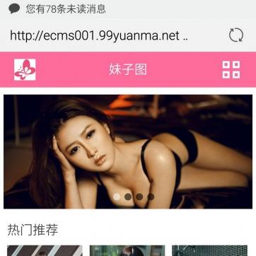 帝国CMS核心粉色美女妹子图片网站整站模板支持手机端浏览