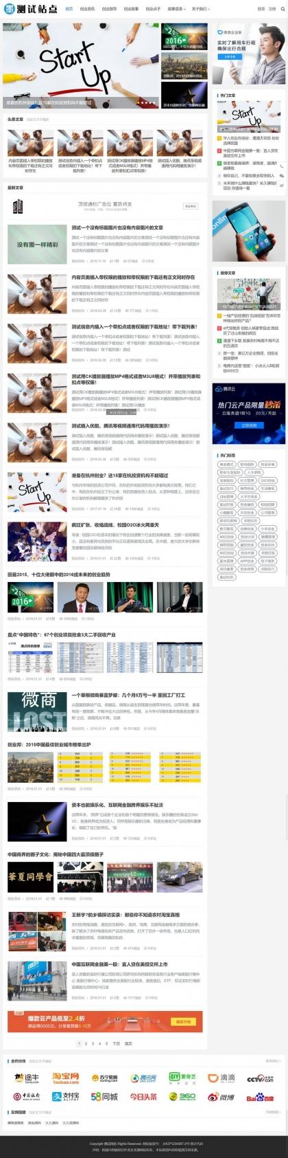 帝国CMS模板自适应手机HTML5新闻资讯个人博客工作室视频收费播放下载整站-ecms234