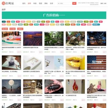 图片淘宝客导购博客网站自适应响应式手机HTML5帝国CMS整站模板