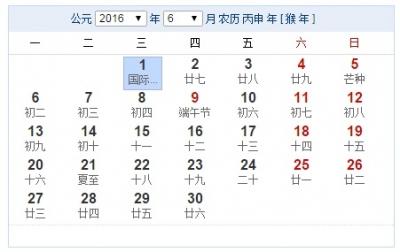 原生js仿百度日期带农历的日历代码下载