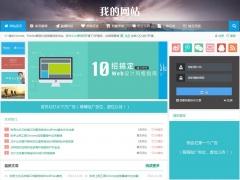 个人博客资讯文章新闻帝国CMS网站模板整站自适应HTML5响应式手机